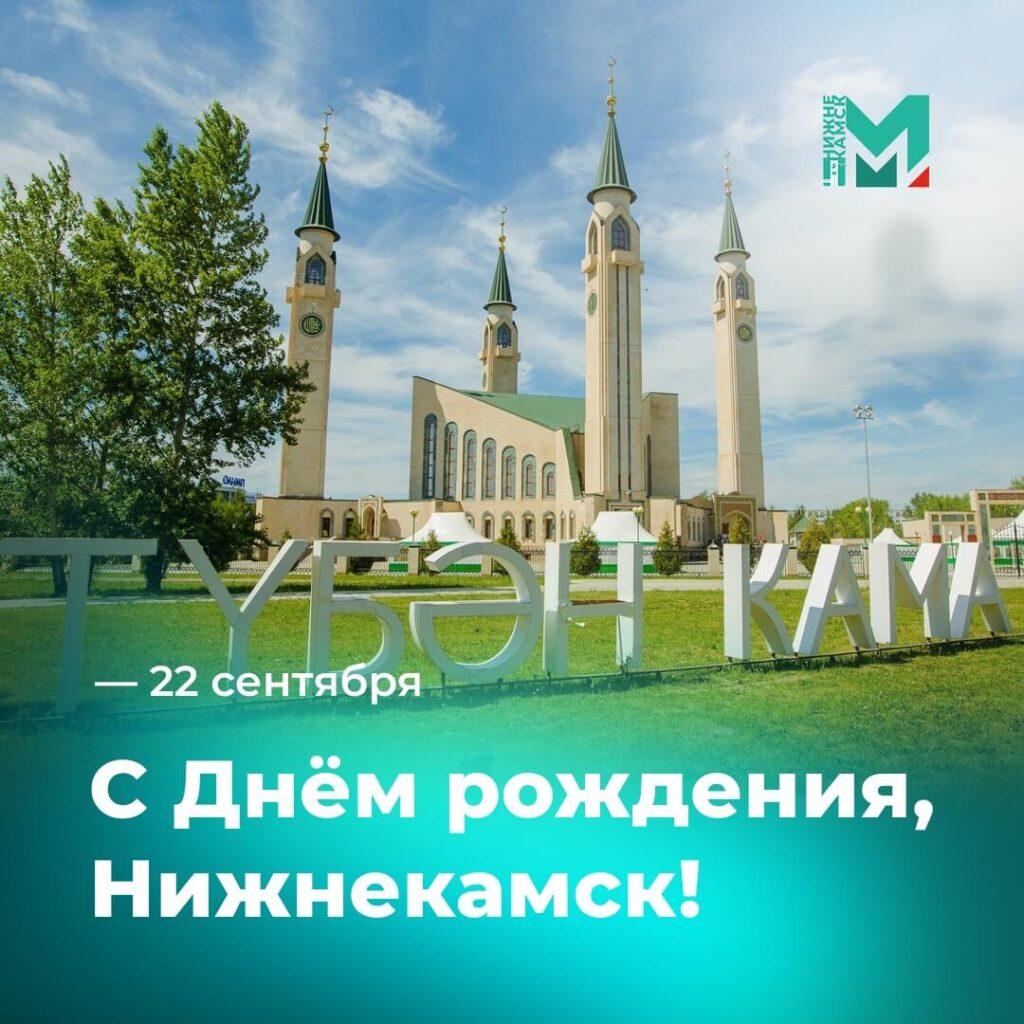 С днём рождения, любимый город Нижнекамск