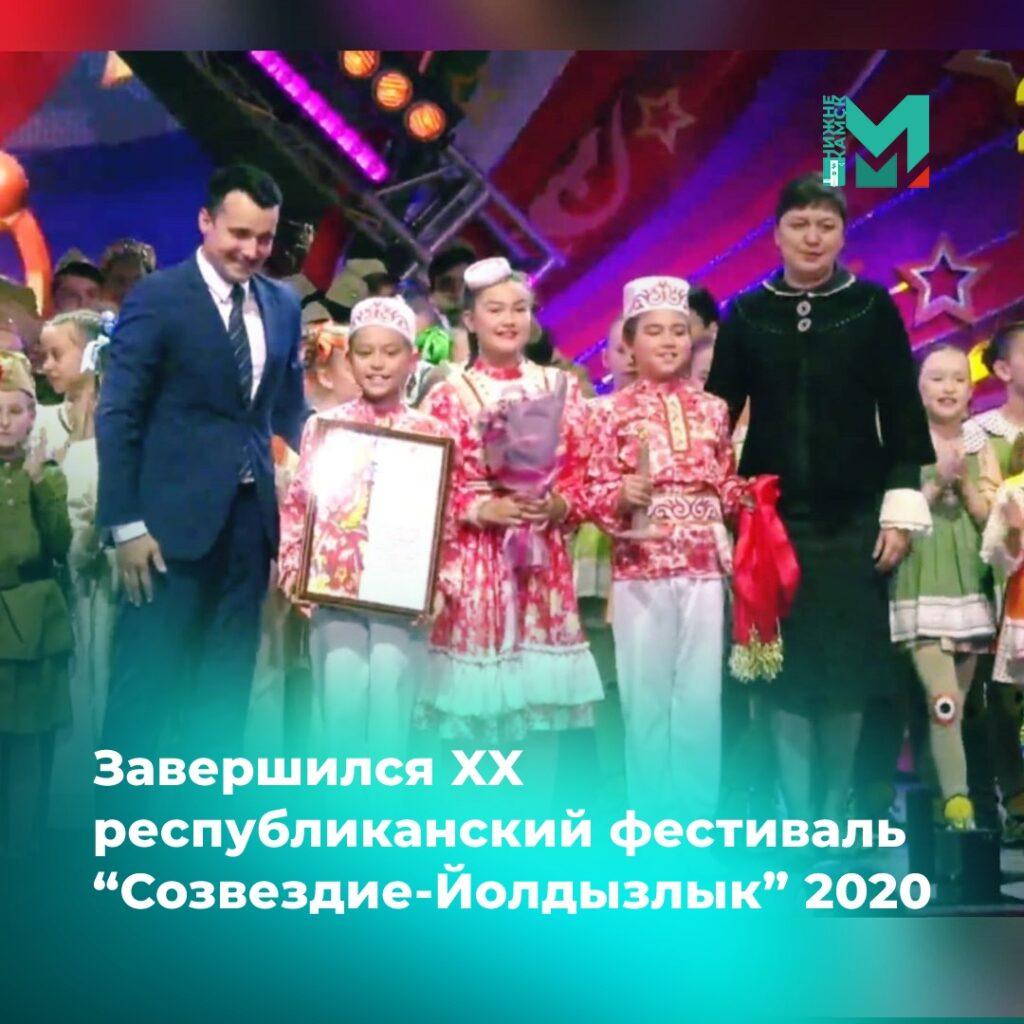 """Завершился ХХ республиканский фестиваль """"Созвездие-Йолдызлык"""" 2020"""