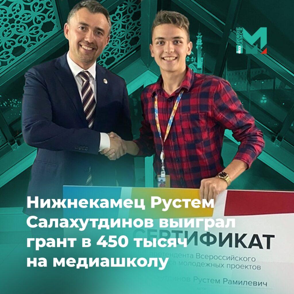 Рустем Салахутдинов из Нижнекамска выиграл грант размером 450 тысяч рублей