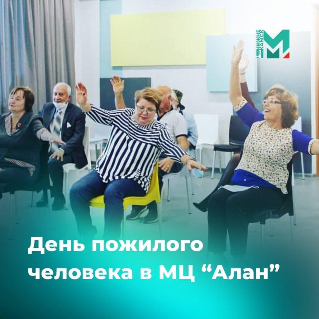 """День пожилого человека в МЦ """"Алан"""""""
