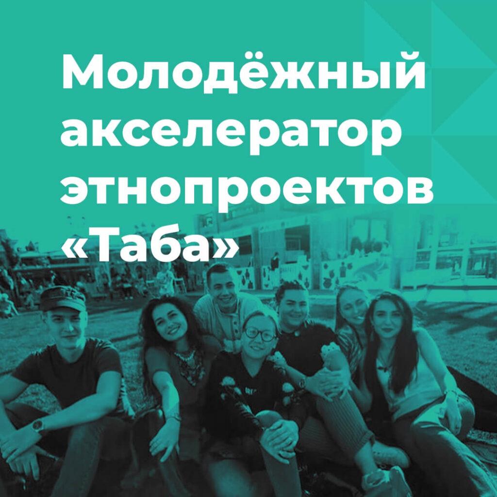 Молодежный акселератор этнопроектов «Таба»