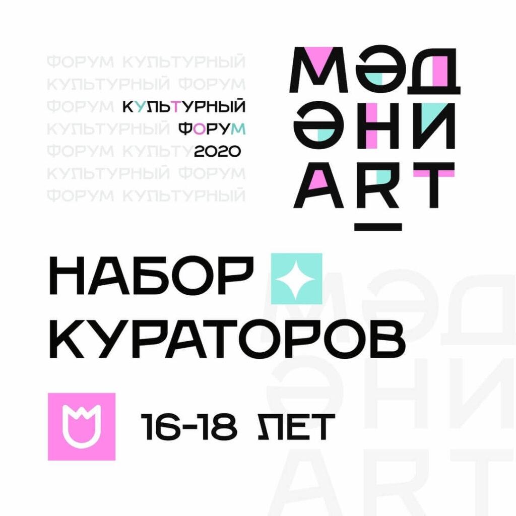 Культурный форум 2020