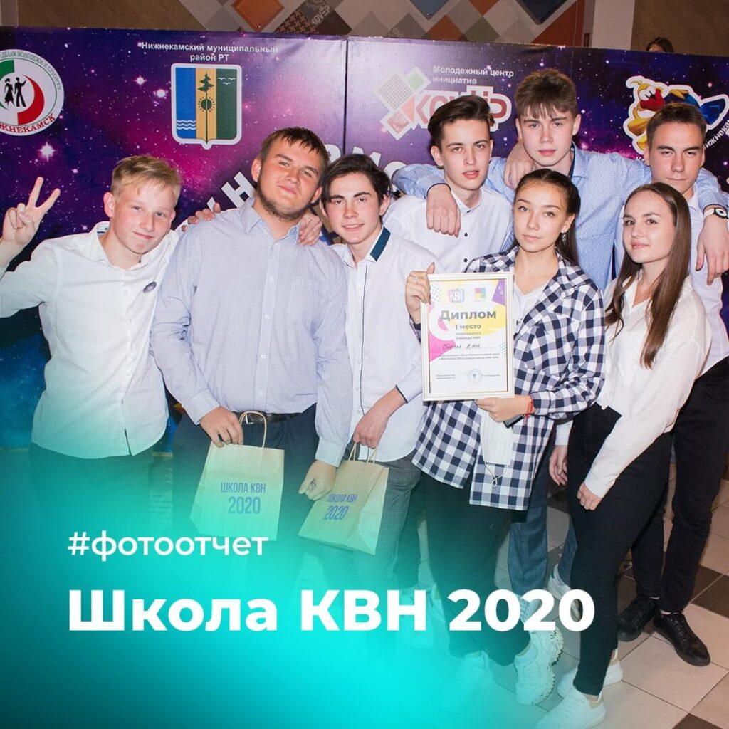 Школа КВН 2020
