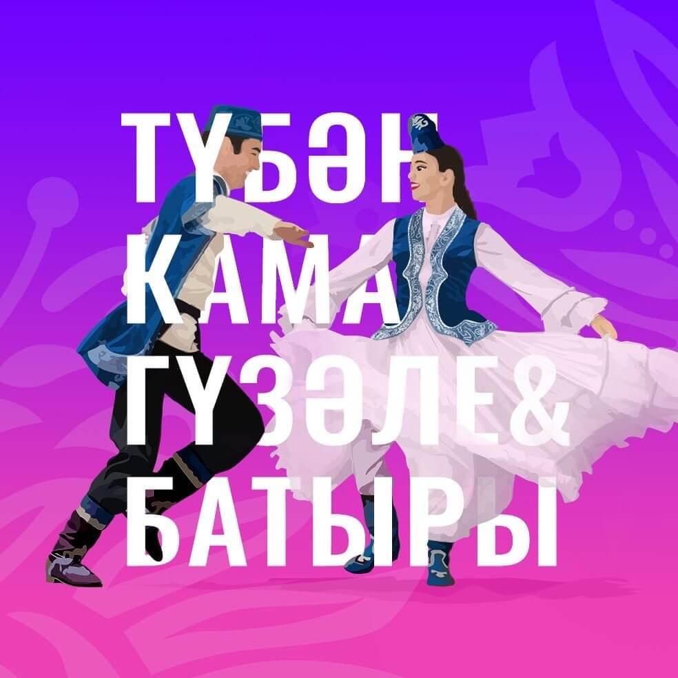 Открыт приём заявок на национальный конкурс «Түбән Кама Гүзәле» и «Түбән Кама Батыры»