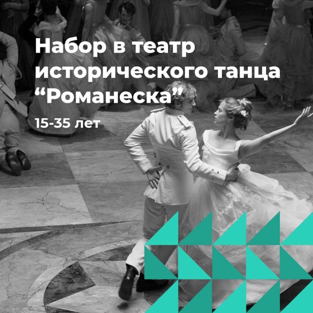 """Набор в театр исторического танца """"Романеска"""""""