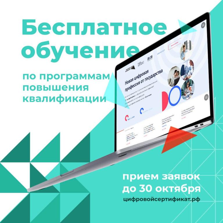 Бесплатное обучение по программам повышения квалификации