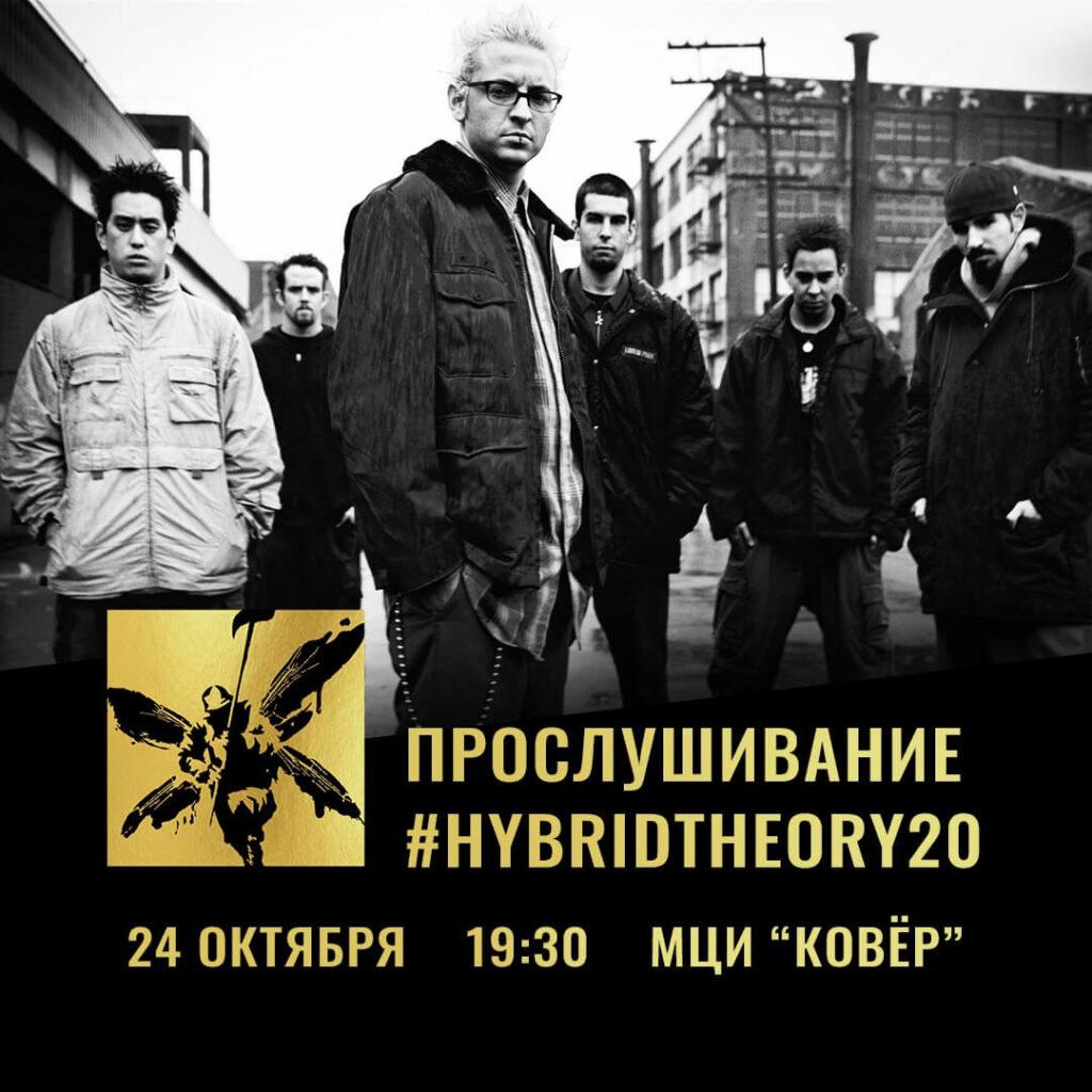 Прослушивание #HybridTheory20