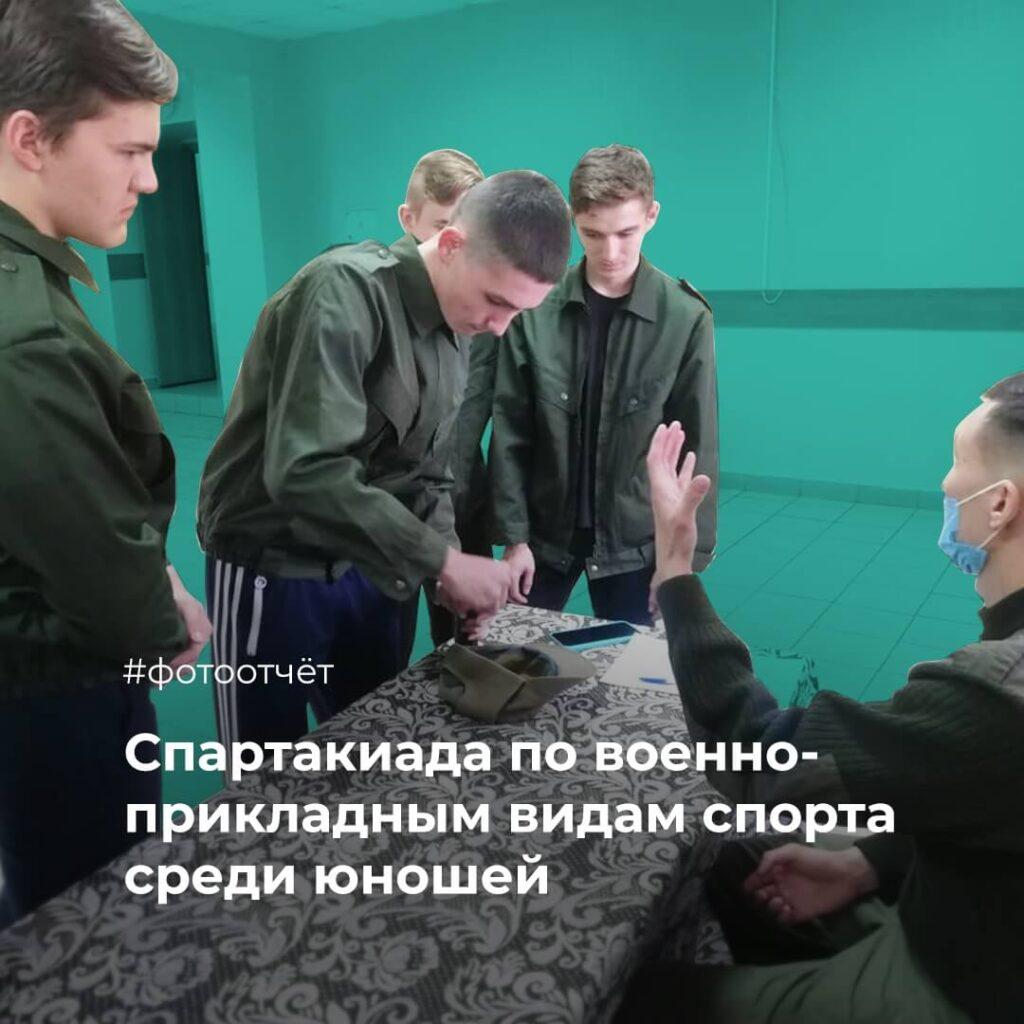 Спартакиада по военно-прикладным видам спорта среди юношей