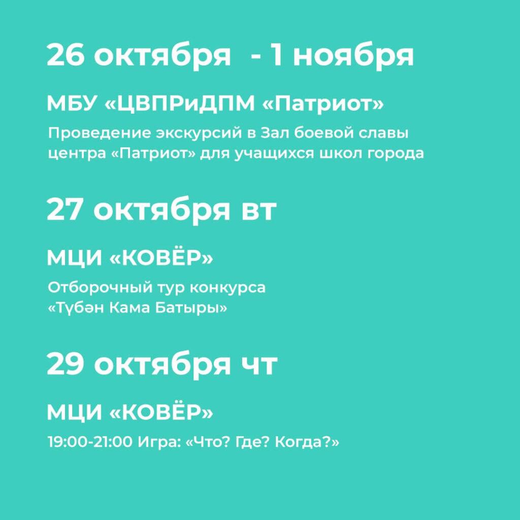 Дайджест на неделю / 26 – 30 октября
