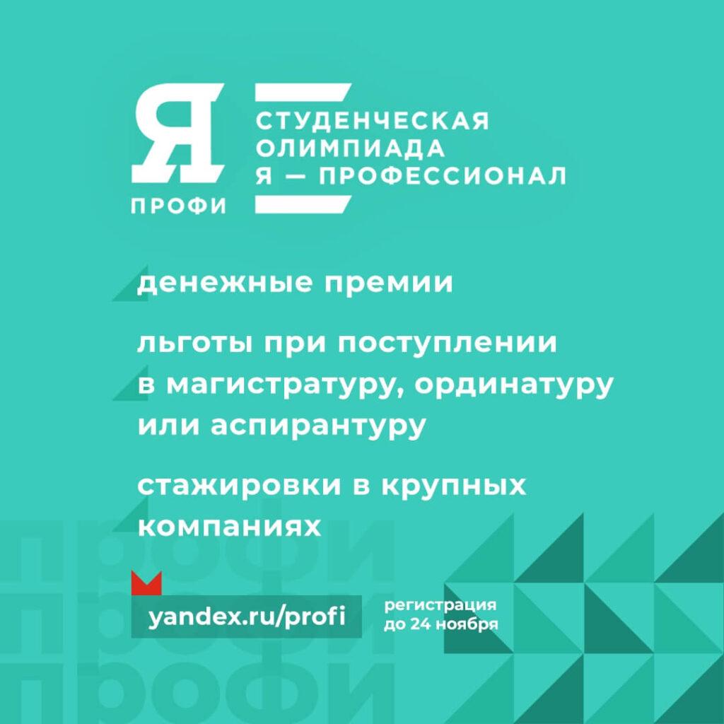 Всероссийская студенческая олимпиада «Я – профессионал»!