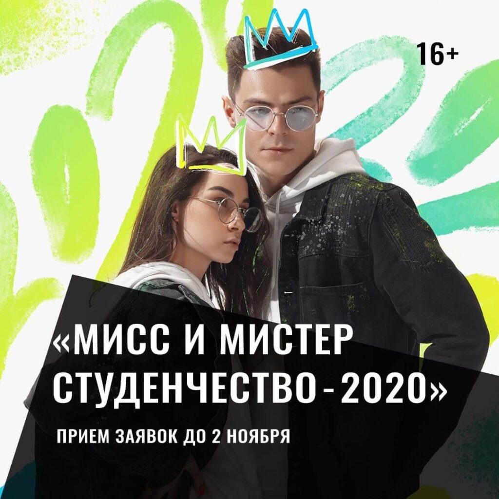Конкурс «Мисс и Мистер студенчество - 2020»