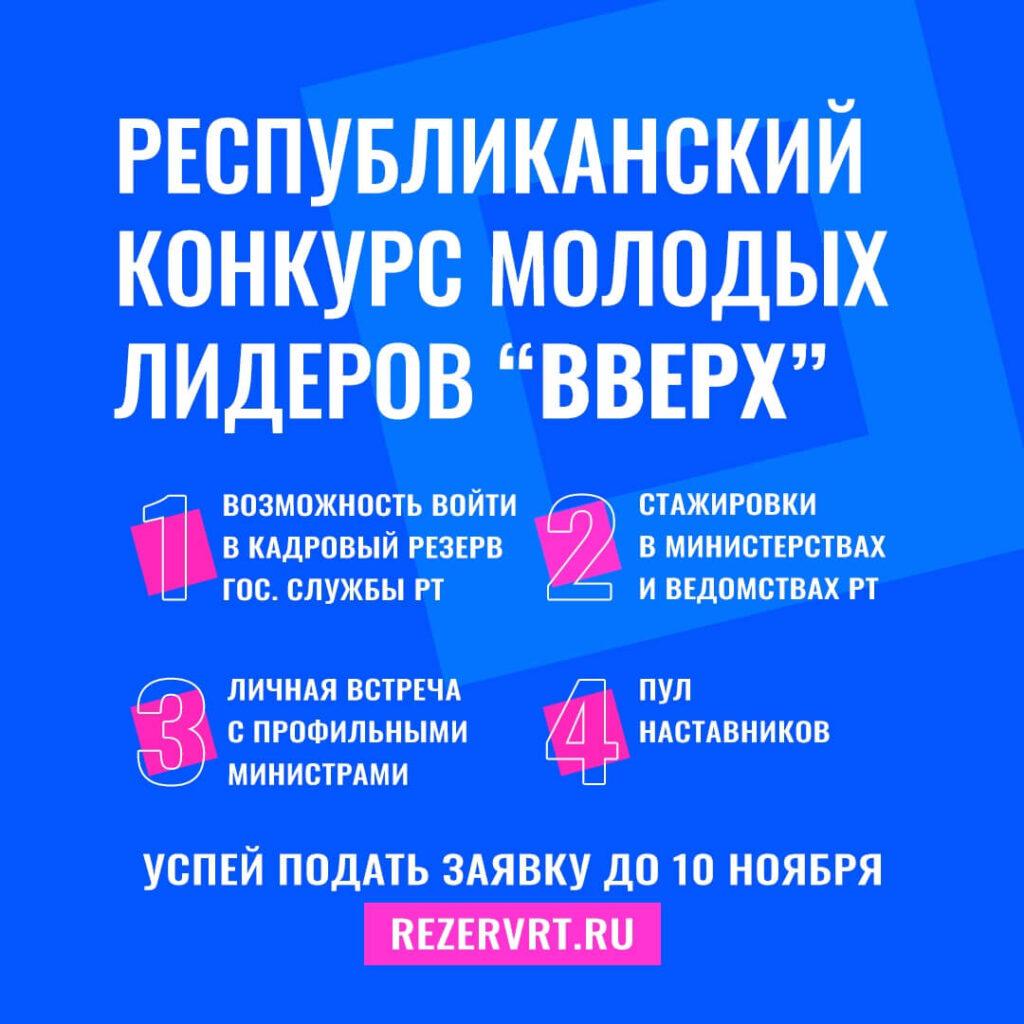"""Республиканский конкурс молодых лидеров """"Вверх"""""""