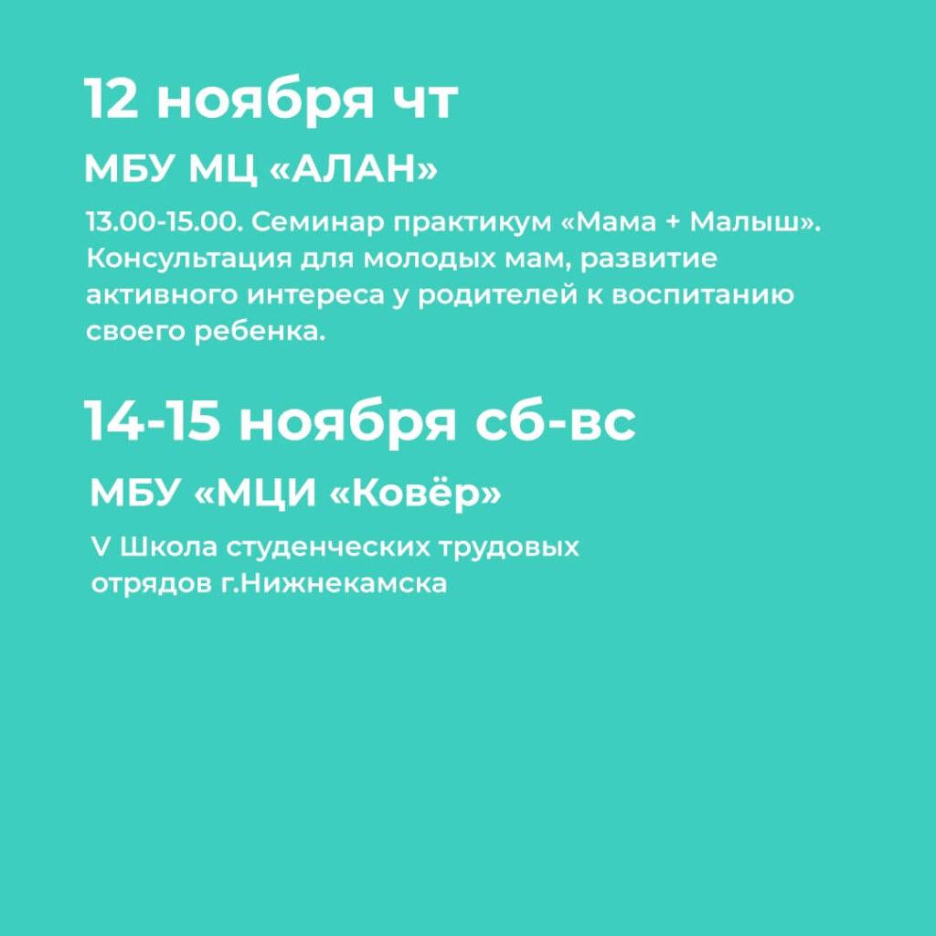 Дайджест на неделю / 9 – 15 ноября