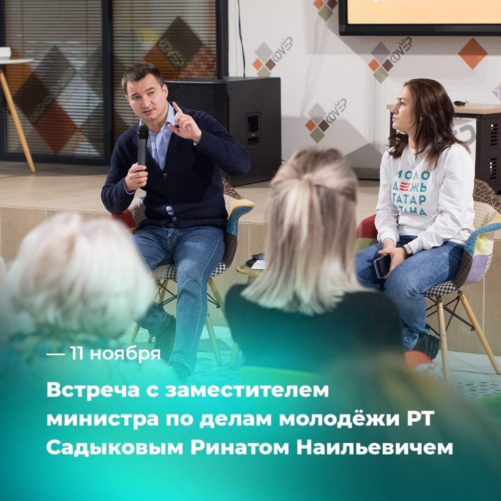 Встреча с заместителем министра по делам молодежи РТ Садыковым Ринатом Наильевичем