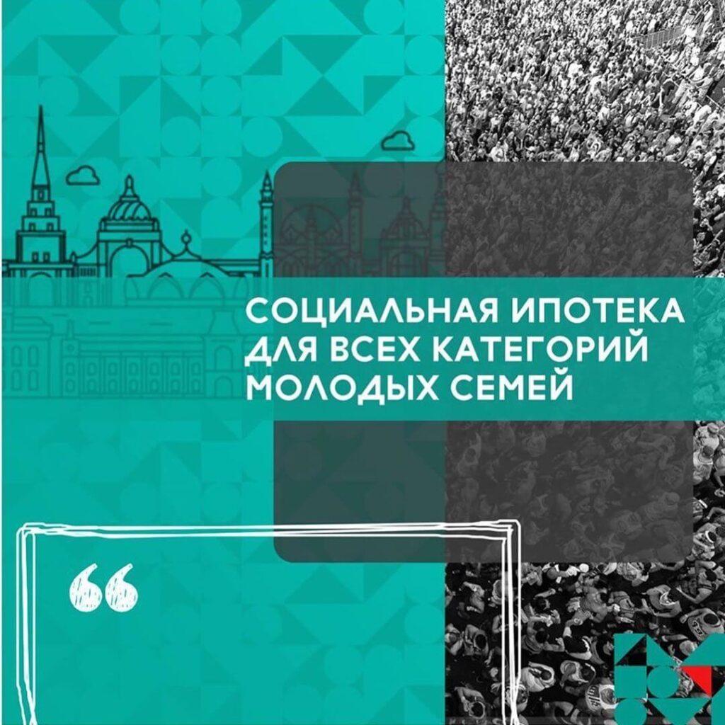 «Молодая семья» — новая жилищная программа Татарстана