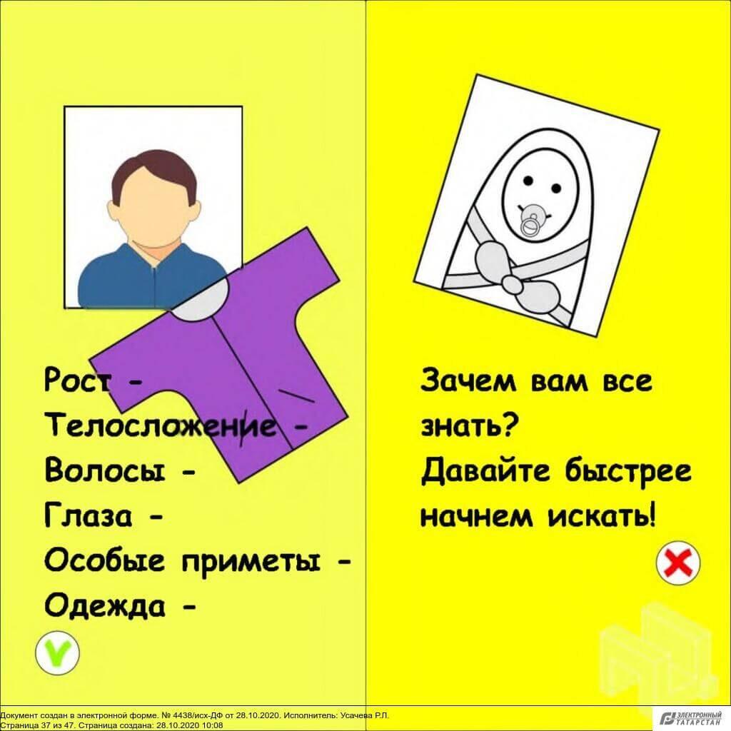 Методические рекомендации для проведения разъяснительных работ в целях предотвращения случаев безвестного исчезновения граждан Министерства внутренних дел по Республике Татарстан