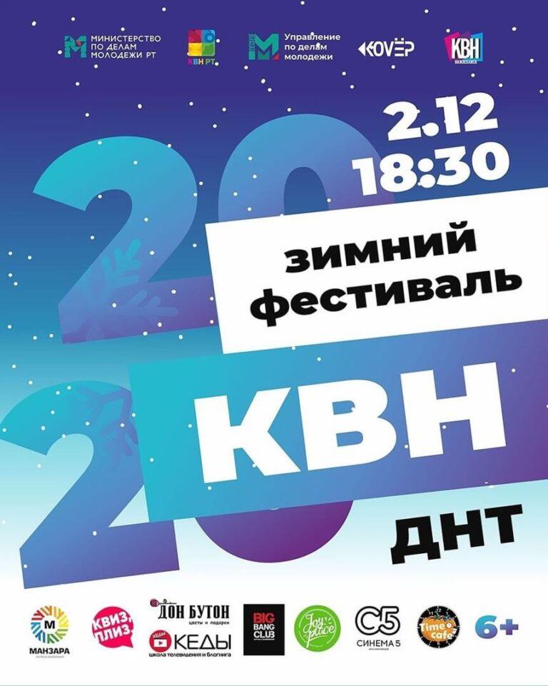 Зимний фестиваль КВН