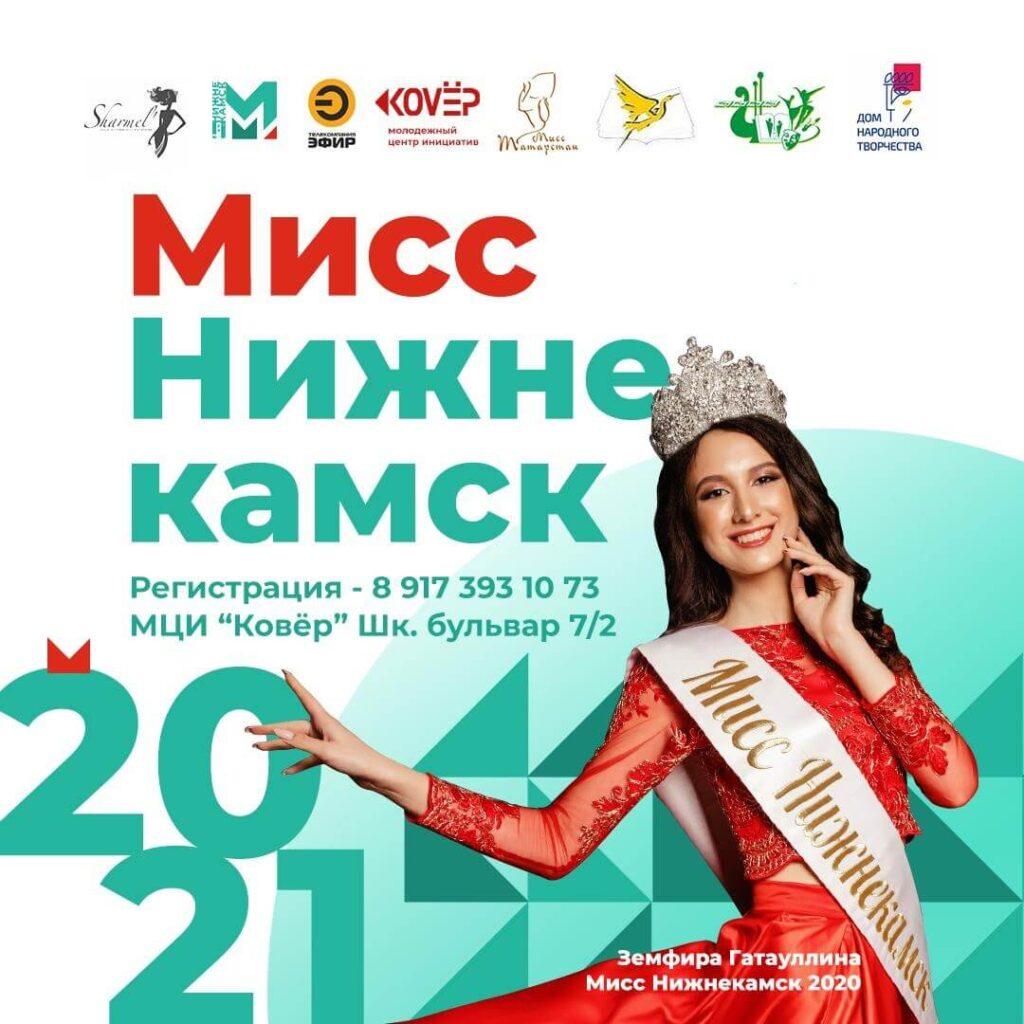 Мини-Мисс Нижнекамск 2020