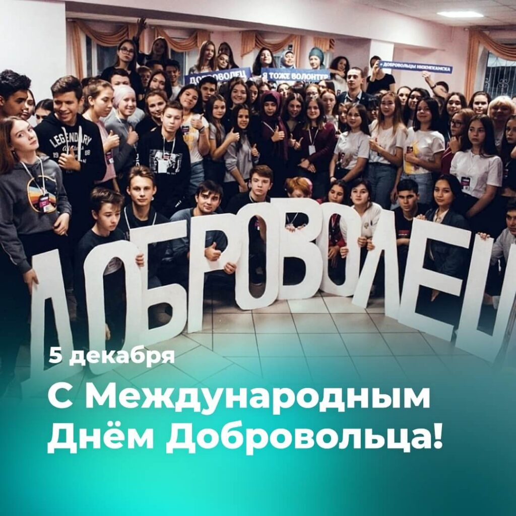 С Международным Днём Добровольца!