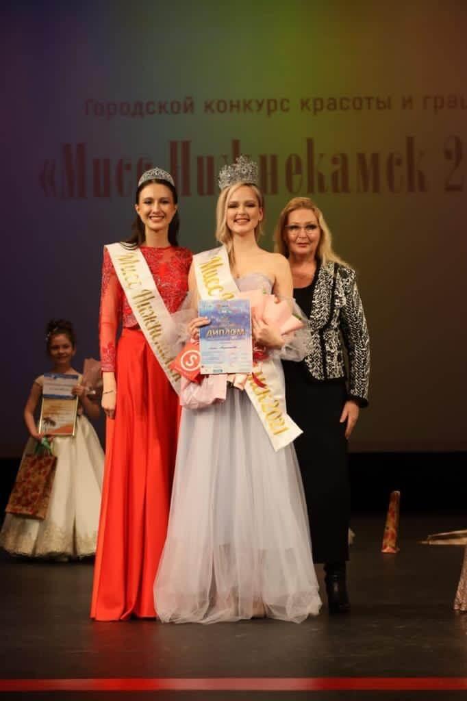 Финал городских конкурсов «Мисс Нижнекамск 2021» и «Мини-мисс Нижнекамск 2020»