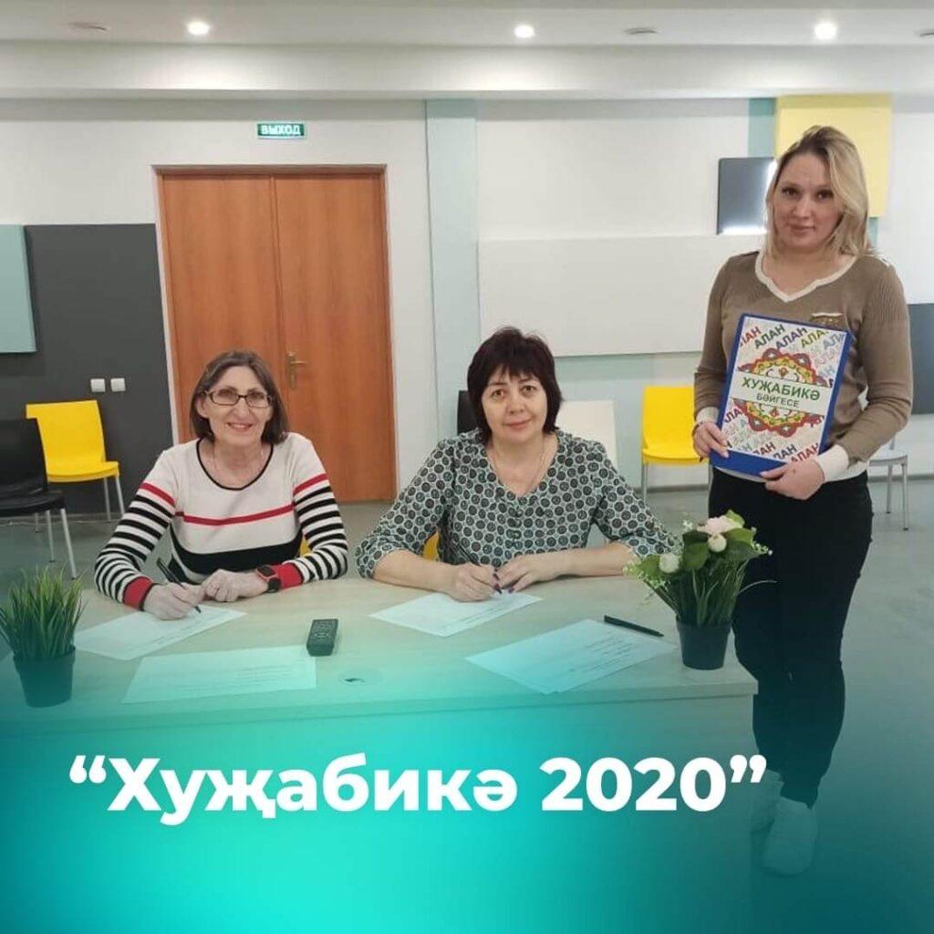 Хуҗабикә 2020