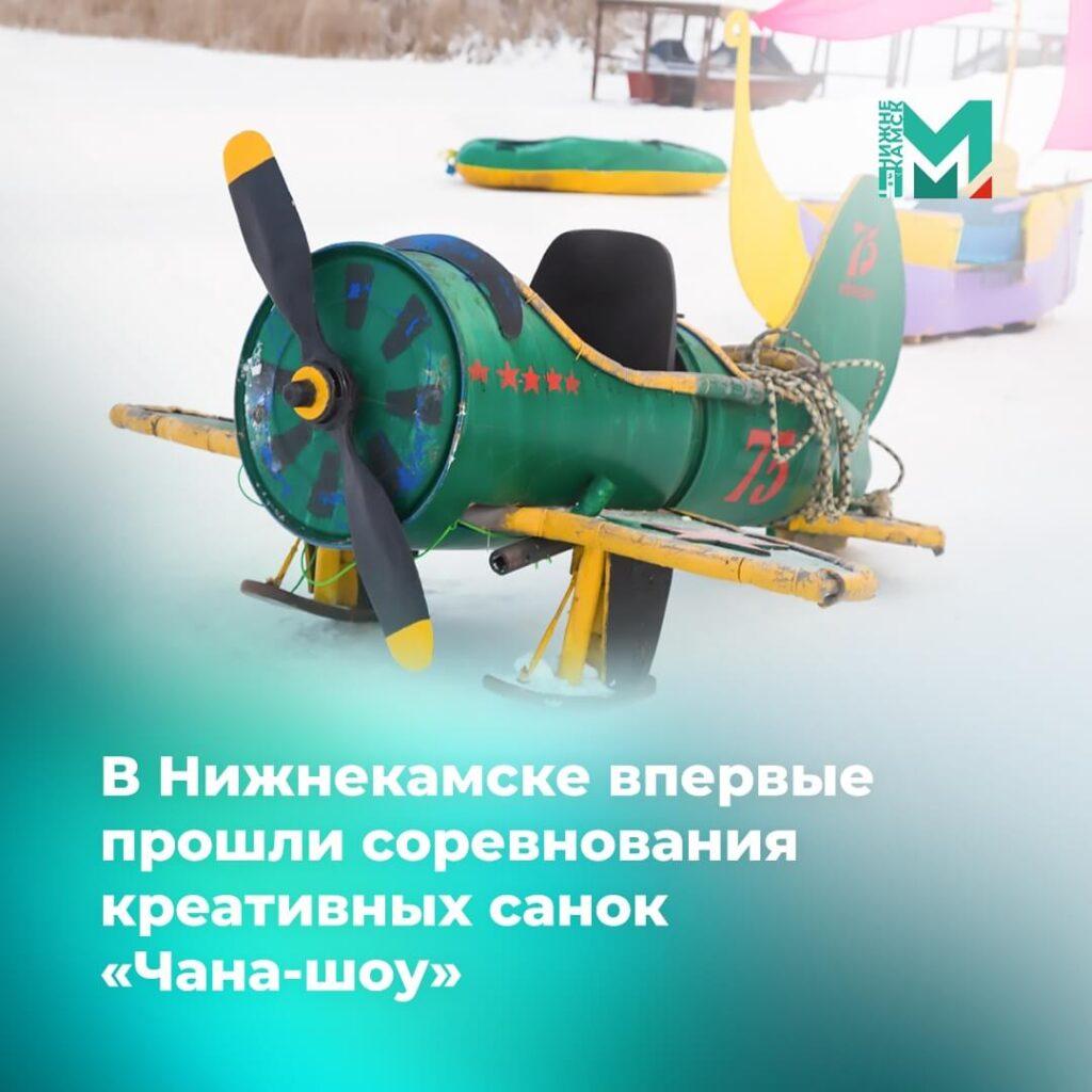 "Фестиваль креативных саней ""Чана-Шоу"""