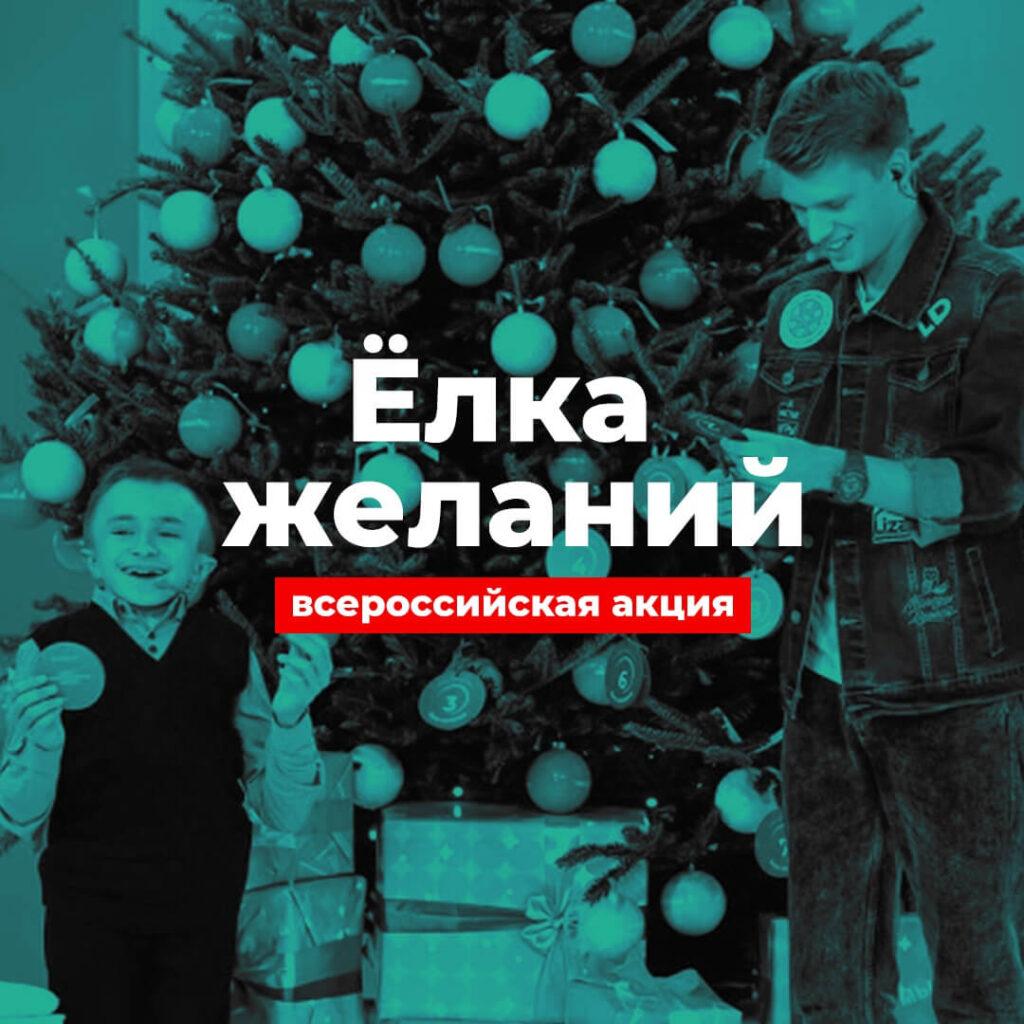 Всероссийская акция «Ёлка желаний»