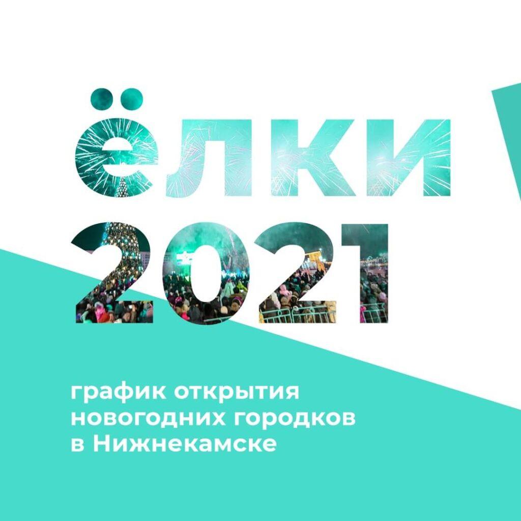 График открытия ёлочных городков в Нижнекамске