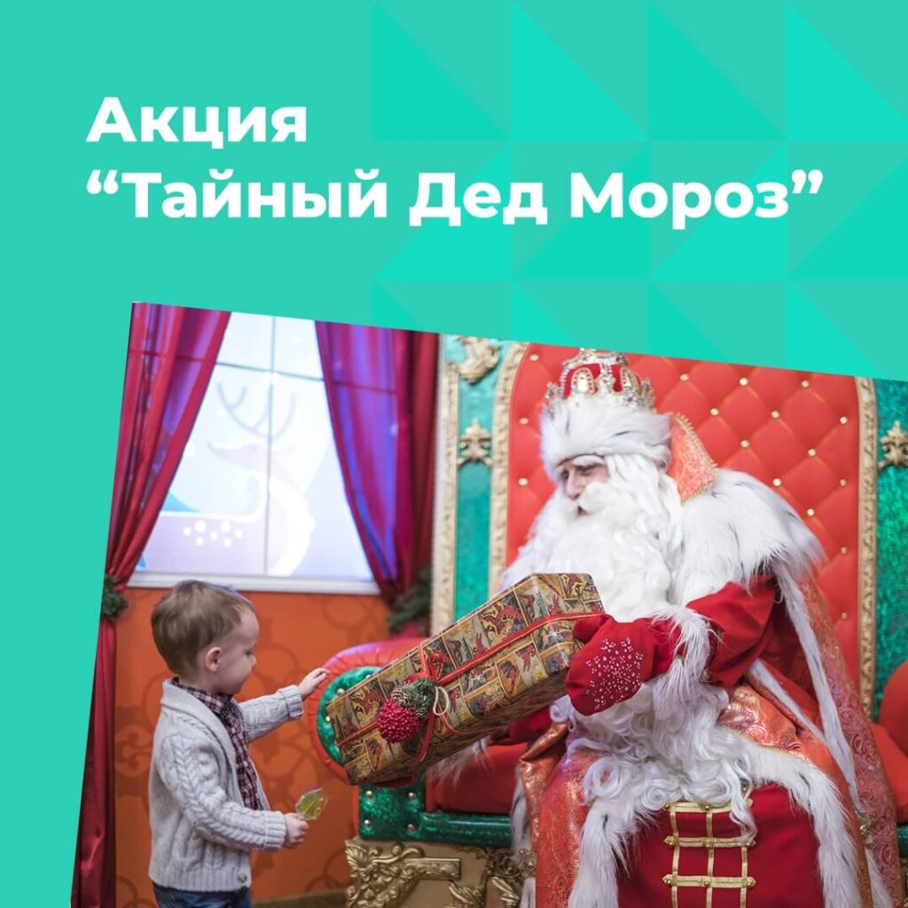 Акция «Тайный Дед Мороз»
