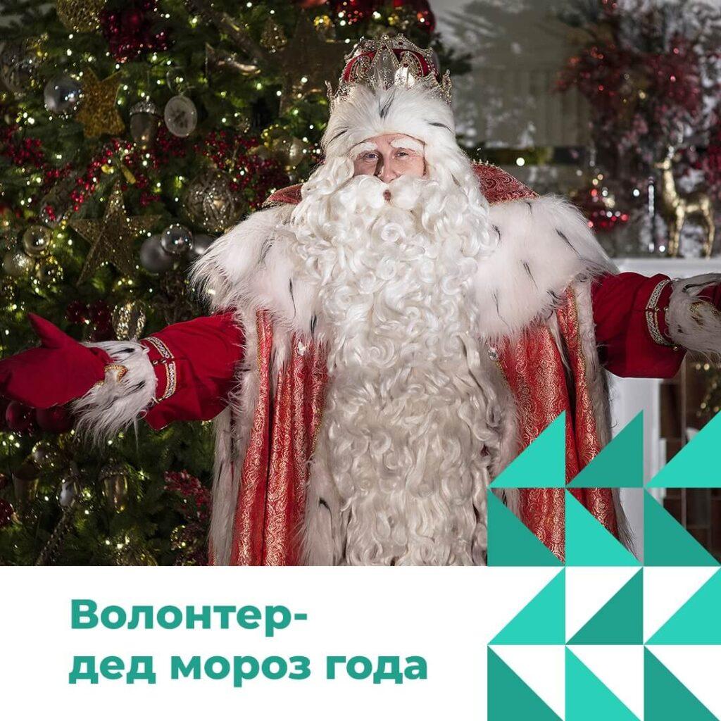 Волонтер – Дед Мороз года