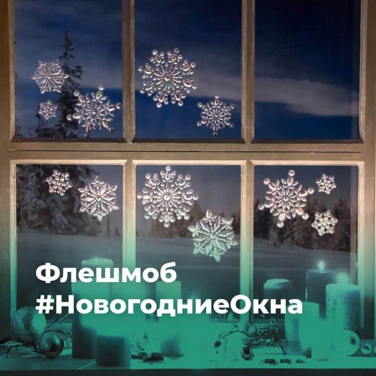 Флешмоб #НовогодниеОкна