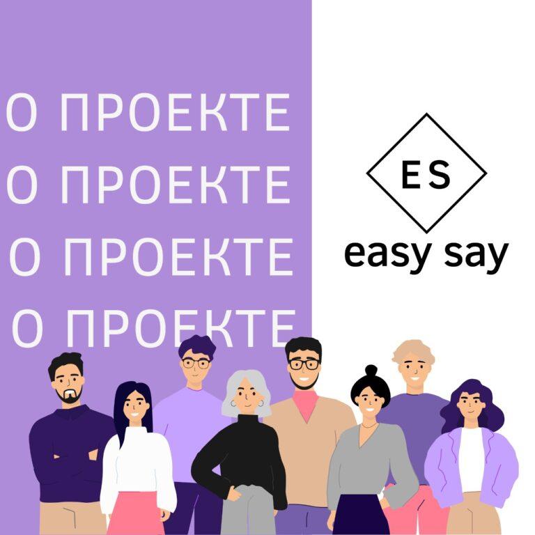 «easy say»