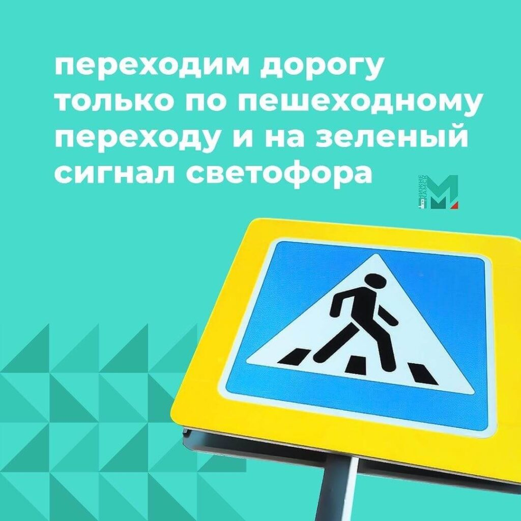 ЧЕК-ЛИСТ пешехода