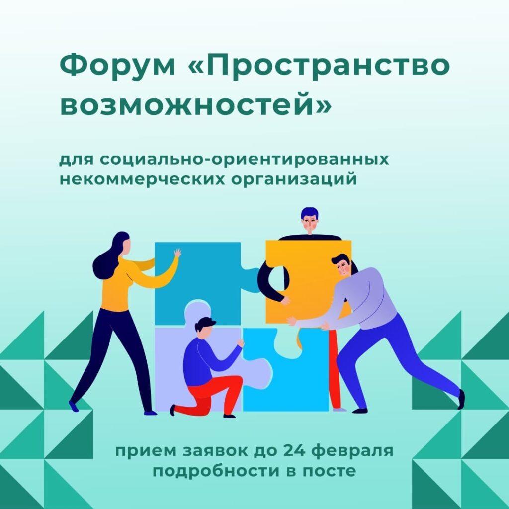 Форум «Пространство возможностей»