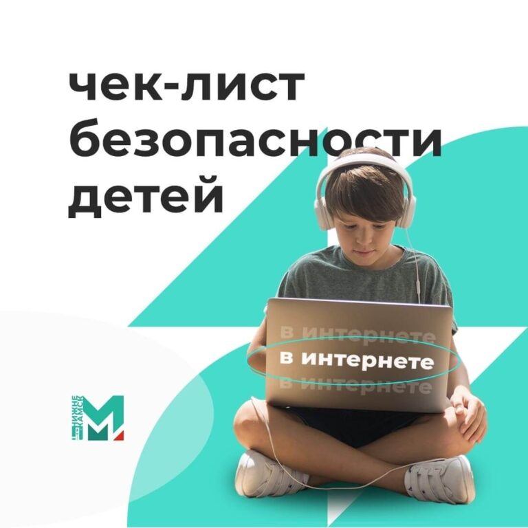 ЧЕК-ЛИСТ БЕЗОПАСНОСТИ ДЕТЕЙ