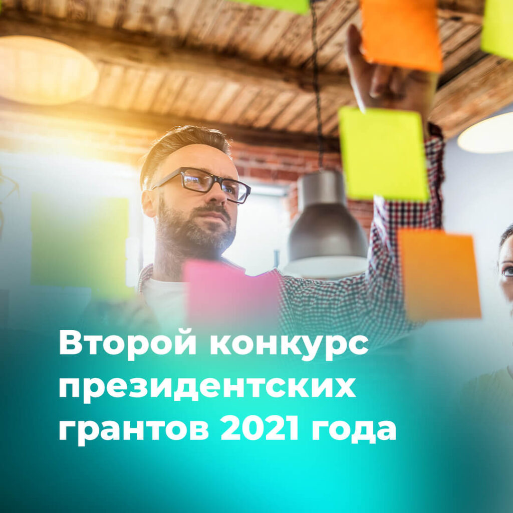 Открыт прием заявок на второй конкурс президентских грантов 2021