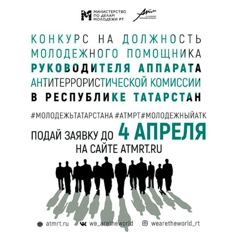 Конкурс на должность молодежного помощника руководителя аппарата Антитеррористической комиссии в Республике Татарстан