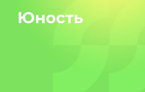 """ОЛ """"Юность"""""""