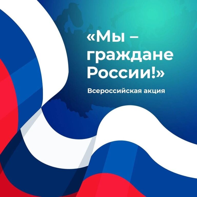 Всероссийская акция «Мы – граждане России!»