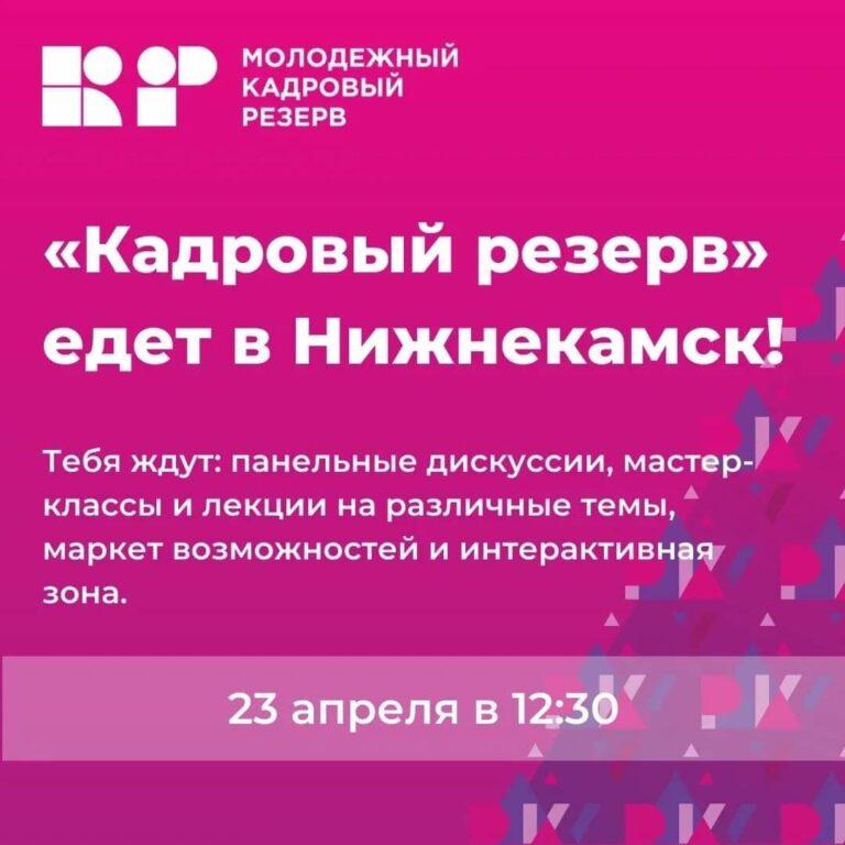 Открытый лекторий «Развитие карьеры» от Республиканского проекта «Кадровый резерв» в Нижнекамске