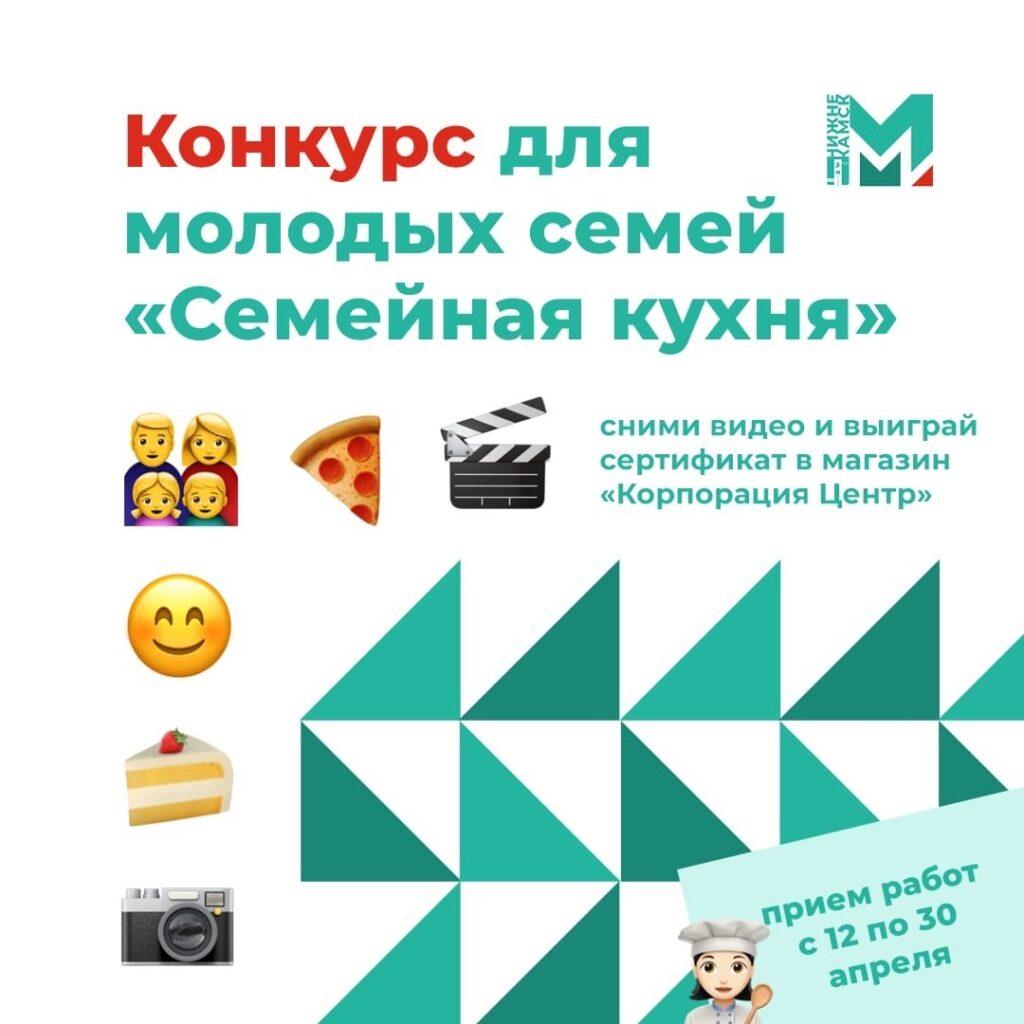 Конкурс для молодых семей «Семейная кухня»