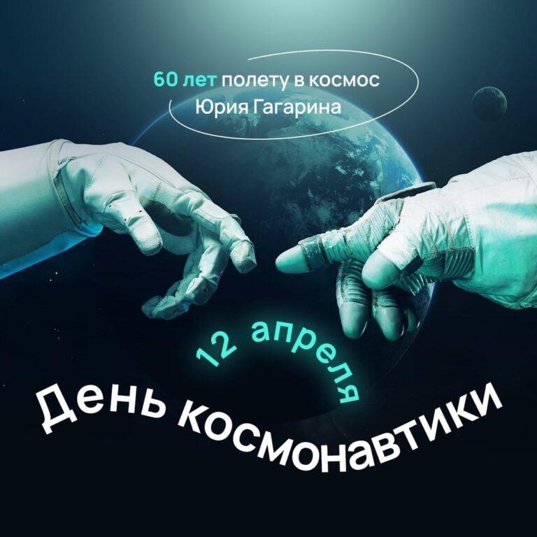 Мероприятия, посвященные в честь празднования Дня космонавтики и 60-летия полета в космос Ю.А.Гагарина