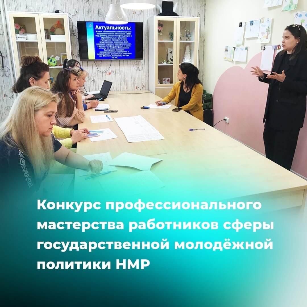 Конкурс профессионального мастерства работников сферы государственной молодёжной политики НМР