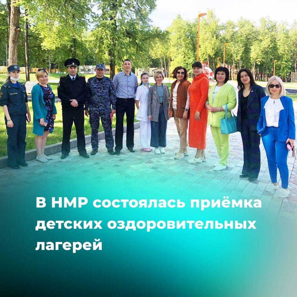 В НМР состоялась приемка детских оздоровительных лагерей