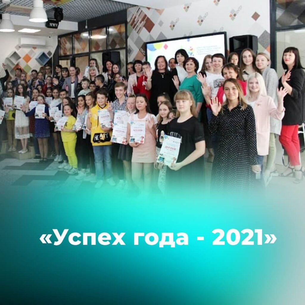 Успех года - 2021