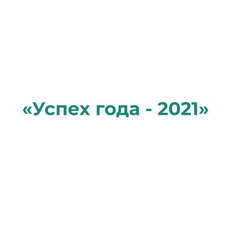 «Успех года - 2021»