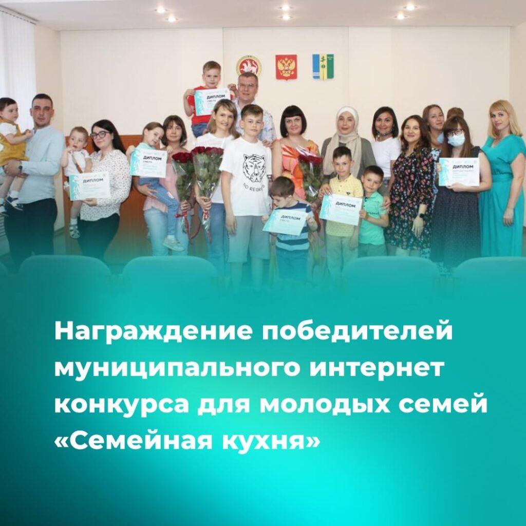 награждение участников муниципального интернет конкурса «Семейная кухня»
