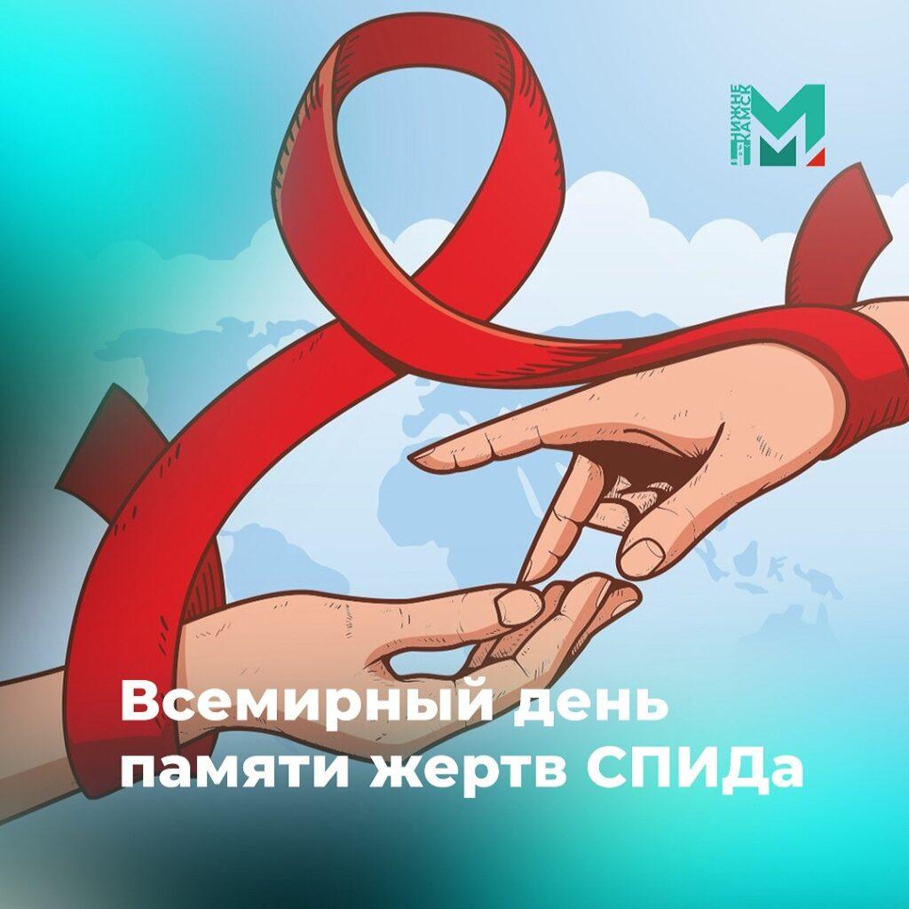 День памяти умерших отСПИДа