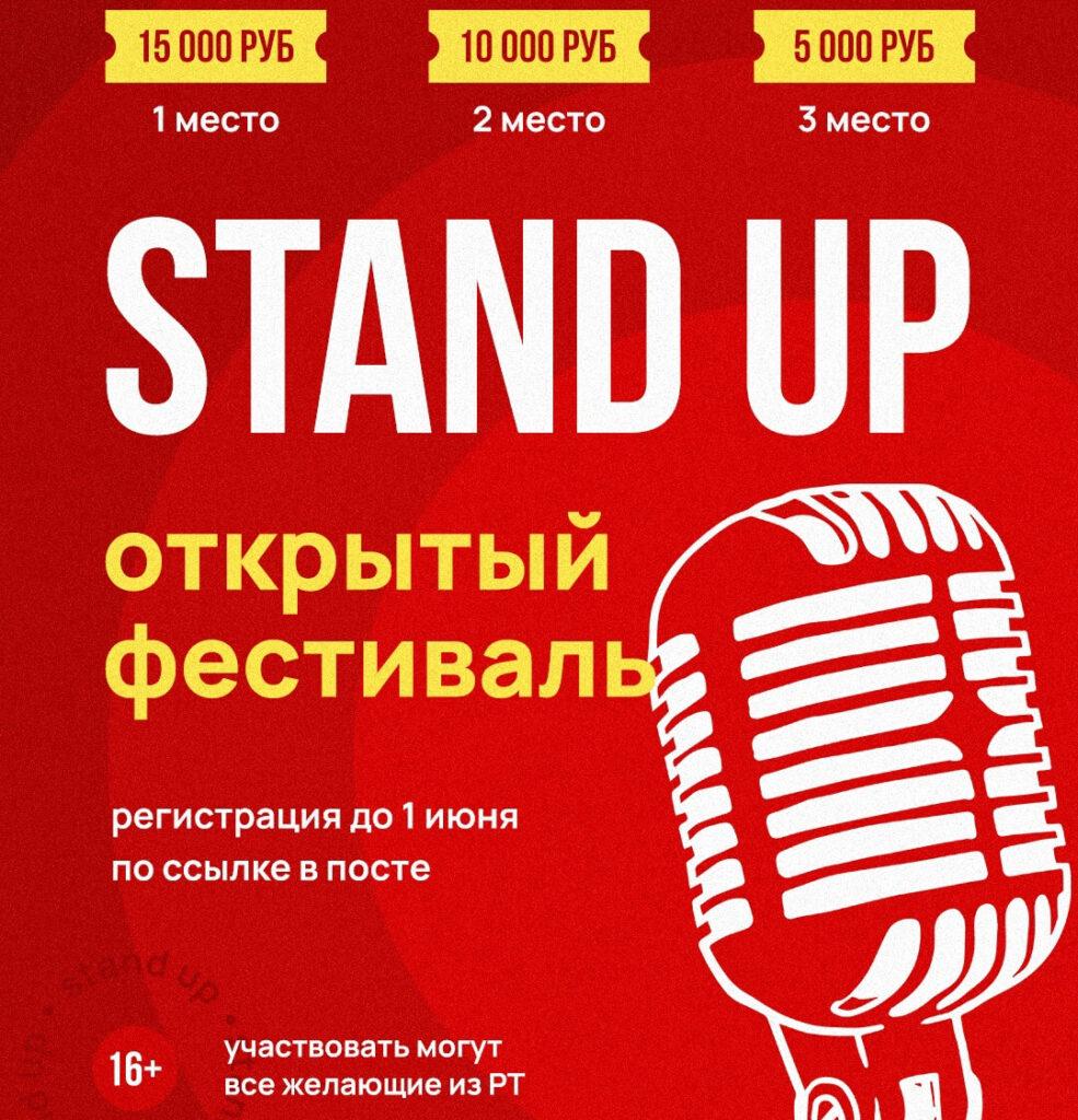 STAND UP В НИЖНЕКАМСКЕ