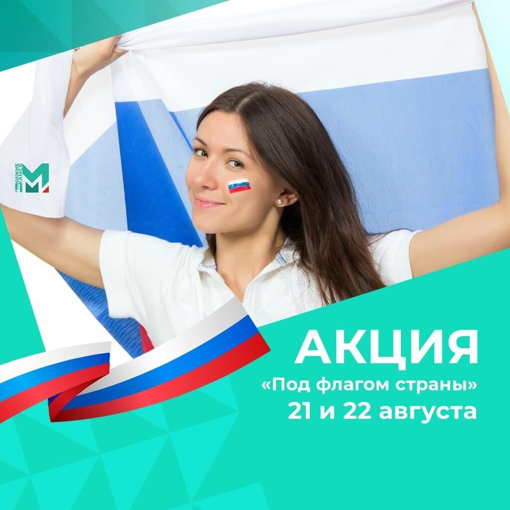 Под флагом страны